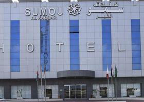 Sumou Alkhobar Hotel