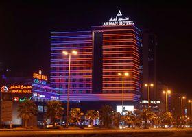 فندق أرمان