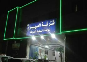 العييري للشقق المفروشة الرياض 5