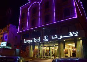 فندق لافونا الدمام