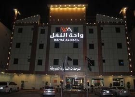 Wahat Al Nafil Al Yarmouk Branch