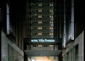 هوتل فيلا فونتاين طوكيو-شيودوميه