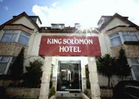 فندق كينج سولومون