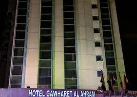 فندق جوهرة الأهرام (هوسا بيراميدز سابقًا)