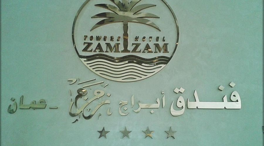 Zamzam Towers Hotel-12 of 32 photos