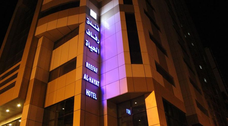 فندق رفاف الحياة-3 من 28 الصور