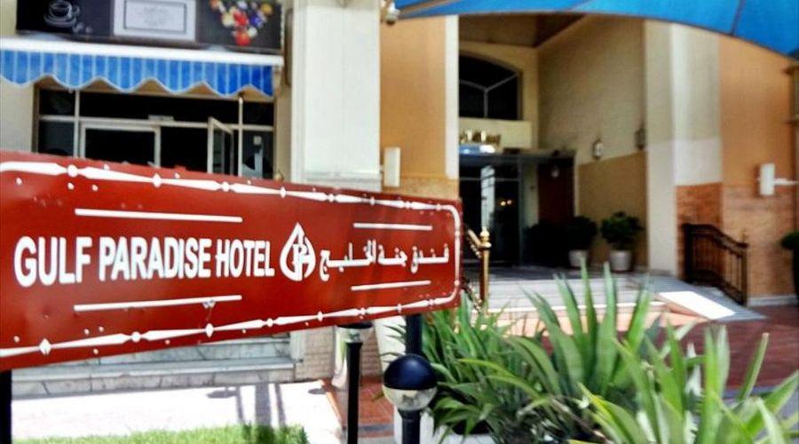 فندق براديس الخليج-4 من 21 الصور