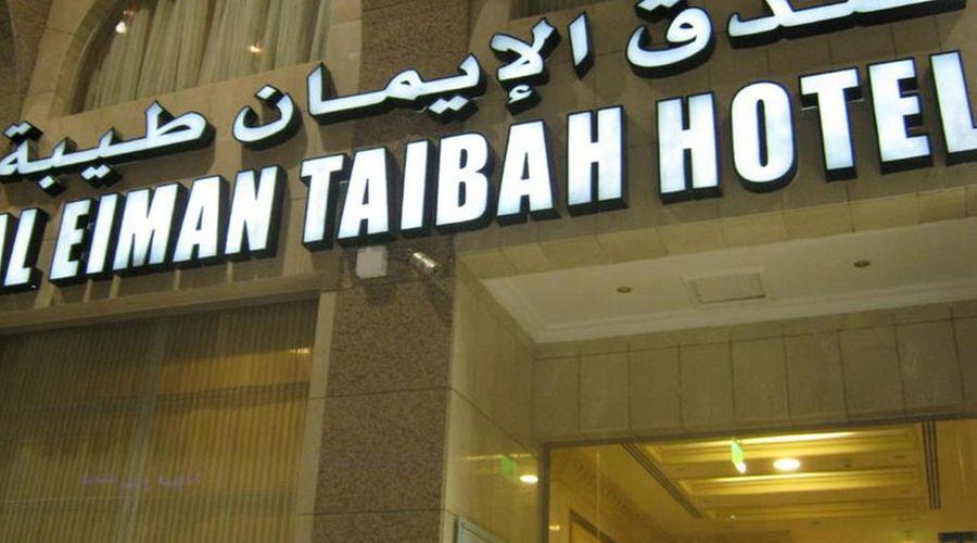 فندق الإيمان طيبة-19 من 25 الصور