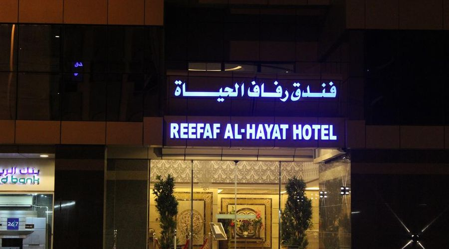 فندق رفاف الحياة-5 من 28 الصور