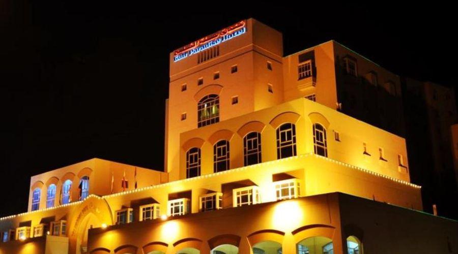 فندق براديس الخليج-1 من 21 الصور