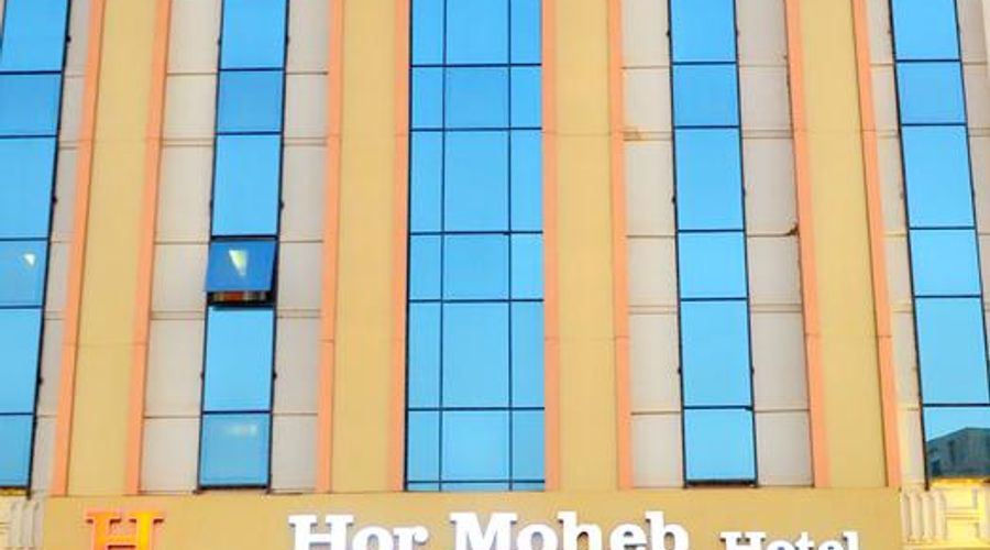 فندق حور محب-5 من 34 الصور