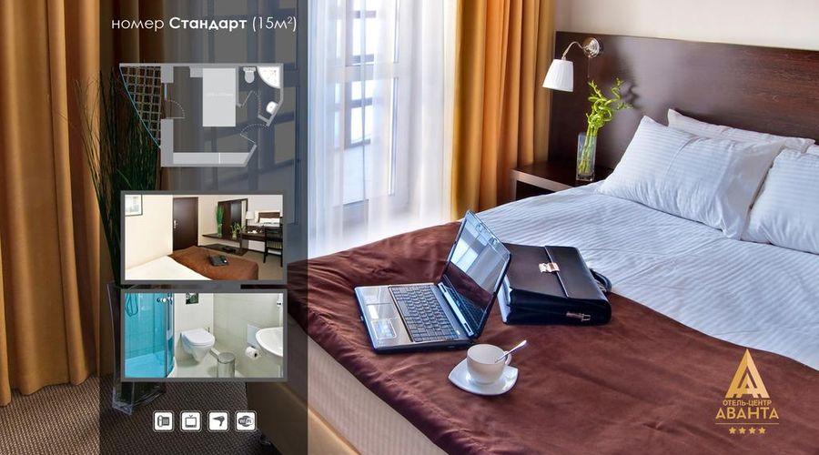 Hotel-Centre Avanta-10 of 37 photos