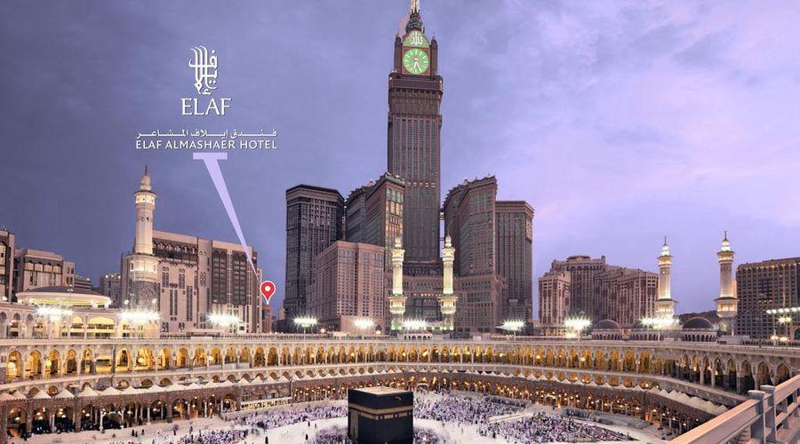 فندق إيلاف المشاعر مكة-25 من 45 الصور