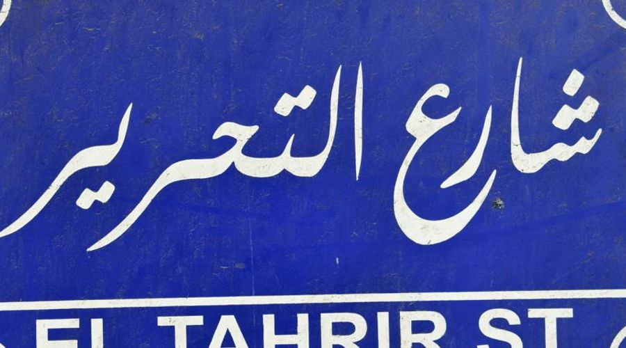 InterContinental Cairo Semiramis -31 of 33 photos