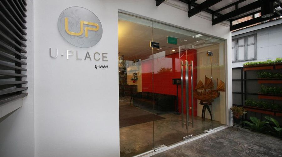 U Place Bangkok-5 من 63 الصور