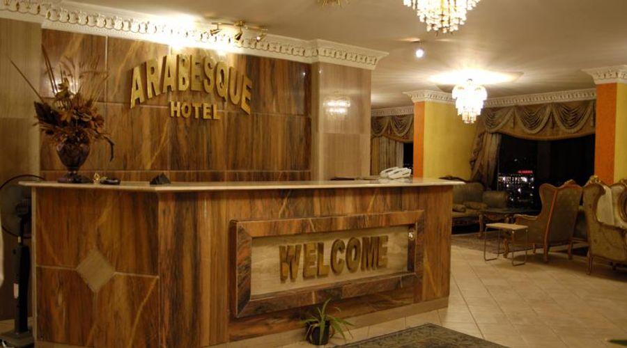فندق ارابيسك-1 من 25 الصور