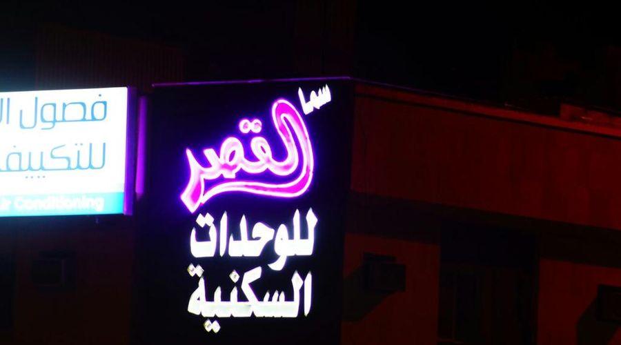 سما القصر المحمديه-3 من 25 الصور