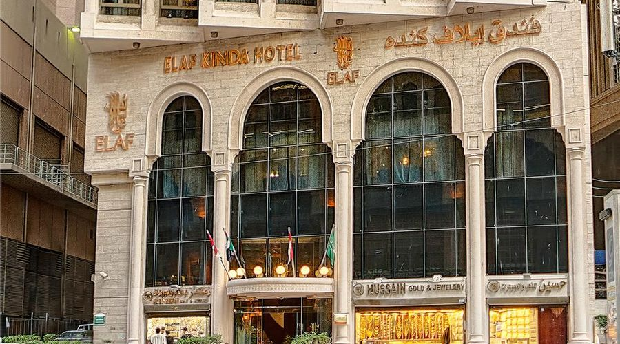 فندق إيلاف كندة-2 من 42 الصور
