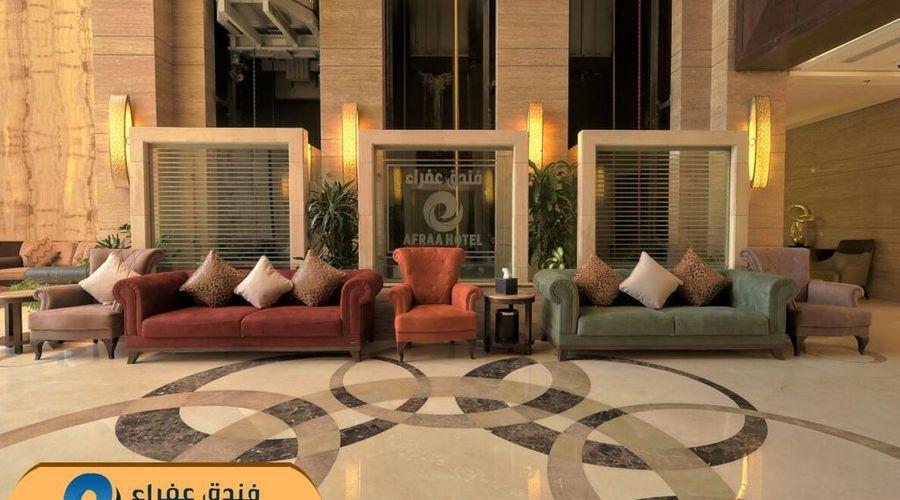 Afraa Hotel-6 of 42 photos