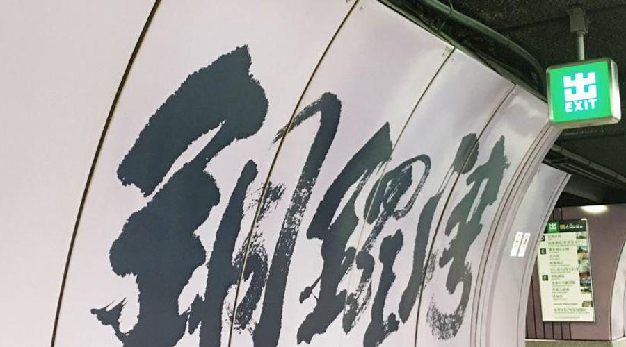 روزديل هوتل هونج كونج-31 من 35 الصور