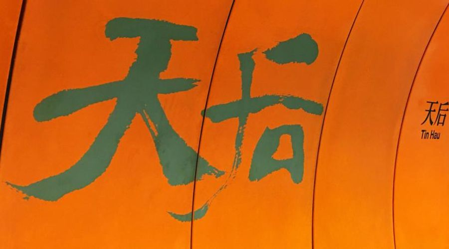 روزديل هوتل هونج كونج-33 من 35 الصور